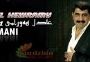 عادل ههورامی(سلێمانی)٢٠١١